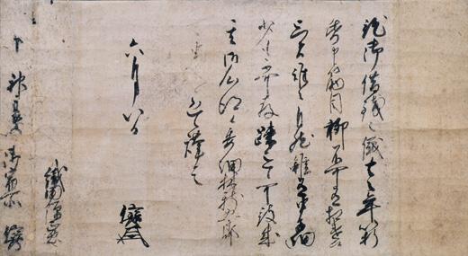 津島神社文書