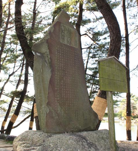 濃尾大地震記念碑