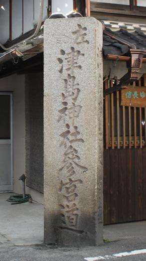 津島神社道標