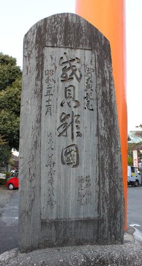 津島神社南参道大鳥居建設記念碑