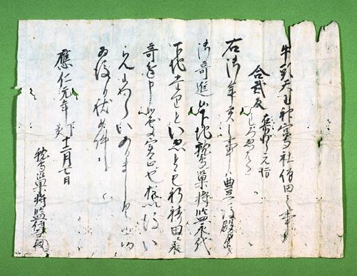 宝寿院文書