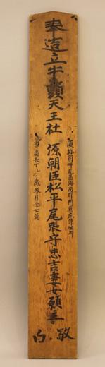 津島神社本殿棟札