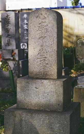 真野時綱の墓