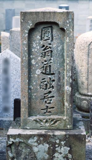 堀田木吾の墓