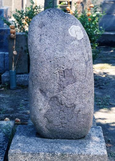 堀田之邑の墓