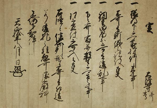 大龍寺所蔵文書