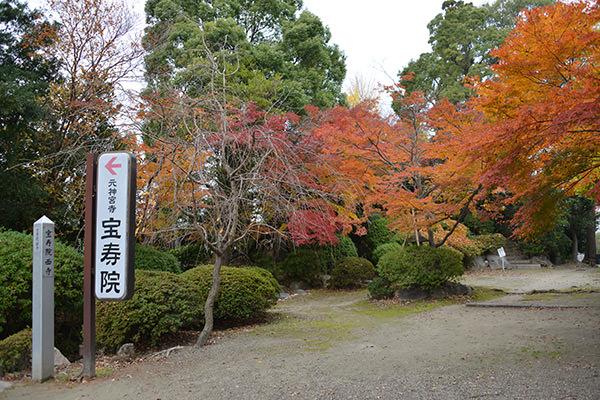 道標 宝寿院
