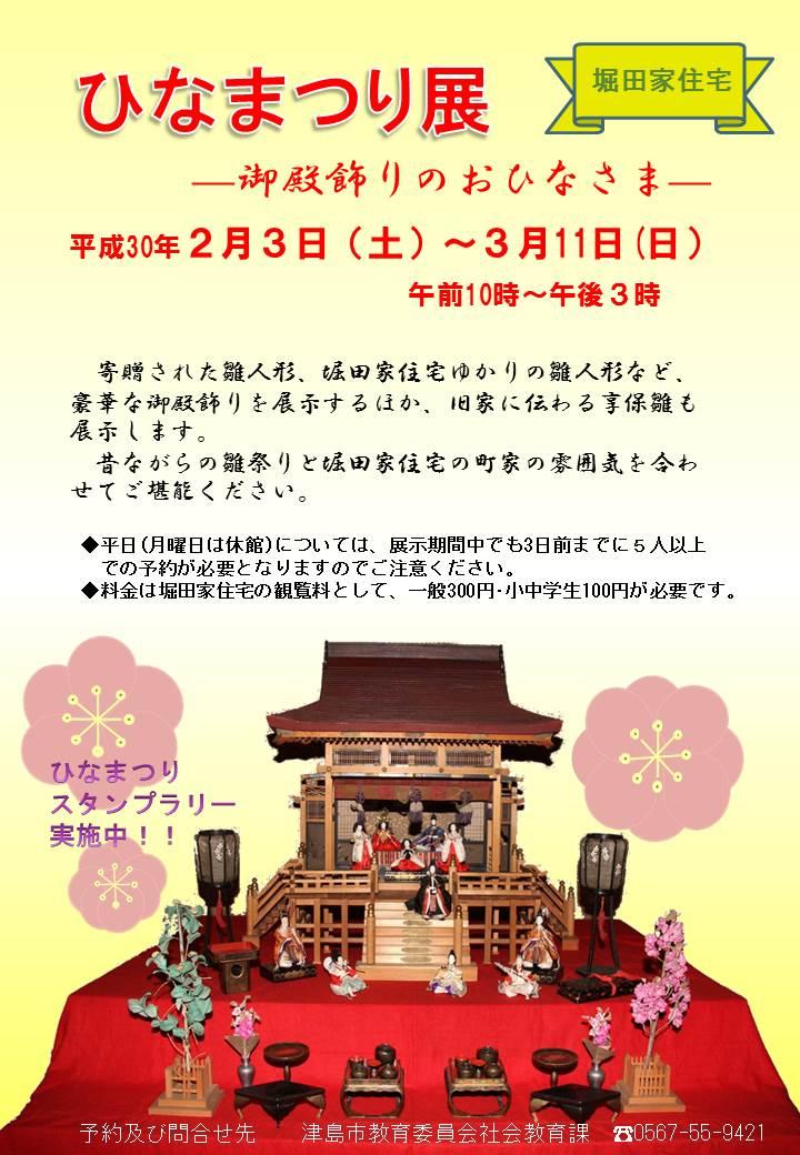 http://www.tsushima-bunka.jp/oshirase/%E3%81%B2%E3%81%AA%E3%81%BE%E3%81%A4%E3%82%8A.jpg
