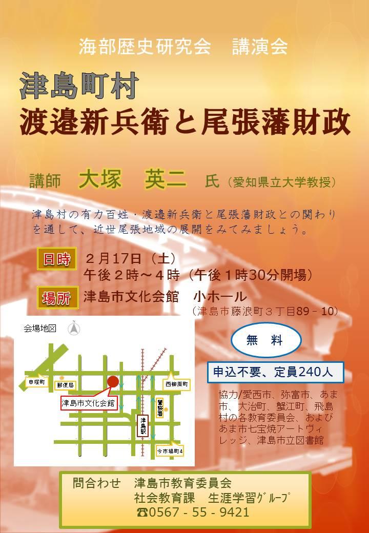 http://www.tsushima-bunka.jp/oshirase/%E6%B5%B7%E9%83%A8%E6%AD%B4%E5%8F%B2%E7%A0%94%E7%A9%B6%E4%BC%9A2017.jpg