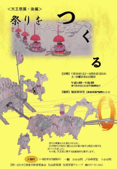 matsuriwotsukuru.JPGのサムネイル画像のサムネイル画像